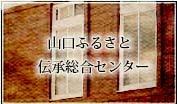 02伝承センター.jpg