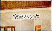 03空き家バンク.jpg