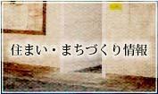 04まちづくり情報.jpg
