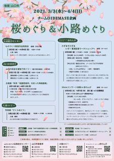 桜めぐり&小路めぐりチラシ表.jpg