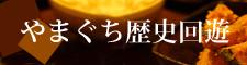 side_rekisikaiyu.jpg