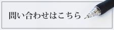 side_toiawase.jpg